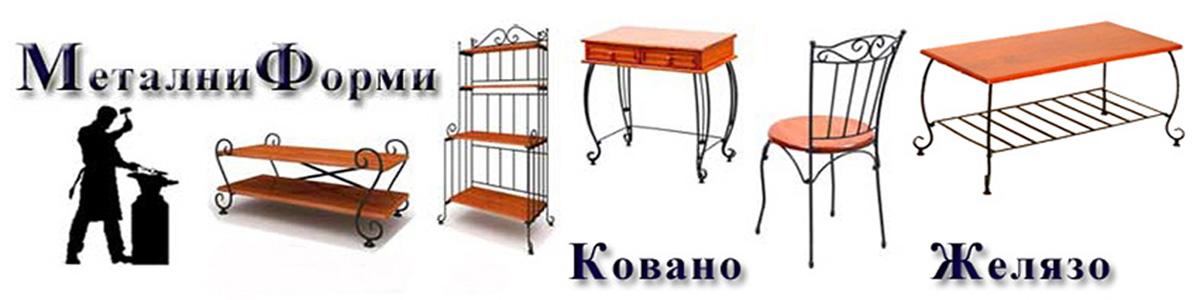Метални Форми - Изделия от Метал и Ковано Желязо